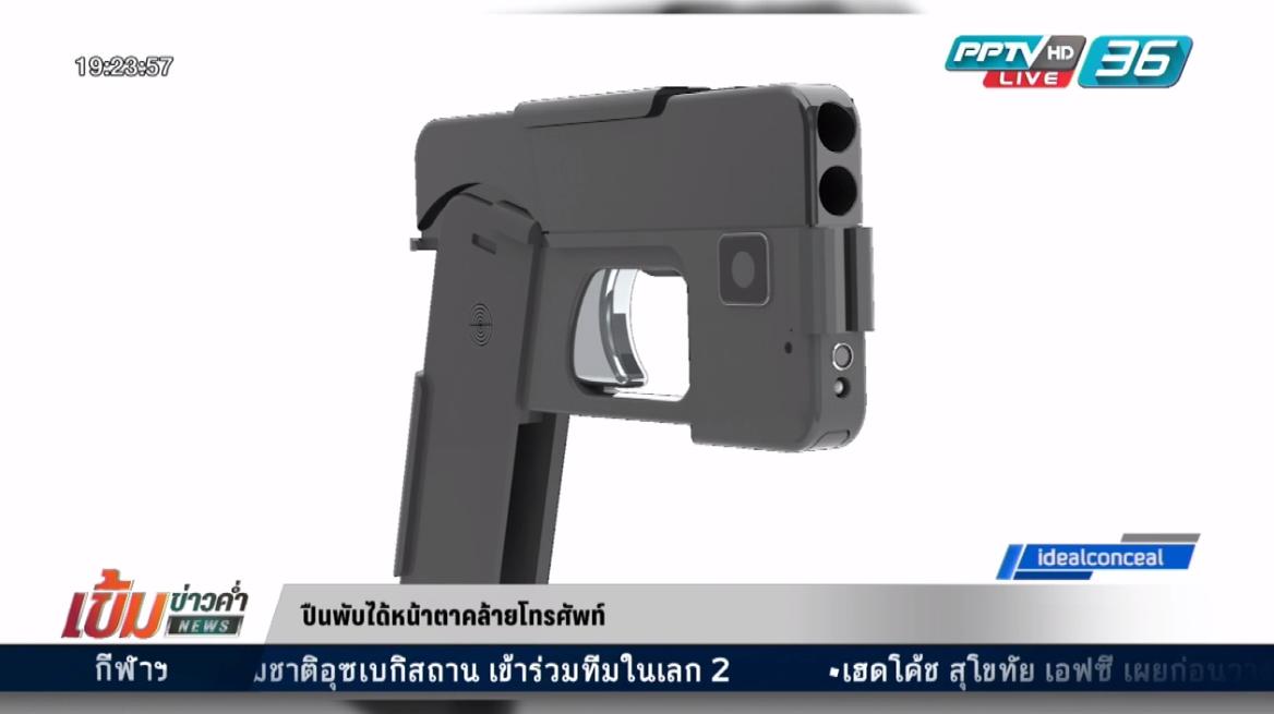 ตำรวจสหรัฐฯ ห่วงปืนพกรูปร่างคล้ายโทรศัพท์มือถือกำลังจะออกวางขาย