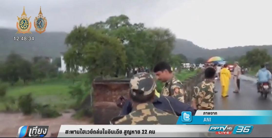 สะพานไฮเวย์ถล่มในอินเดีย สูญหาย 22 คน