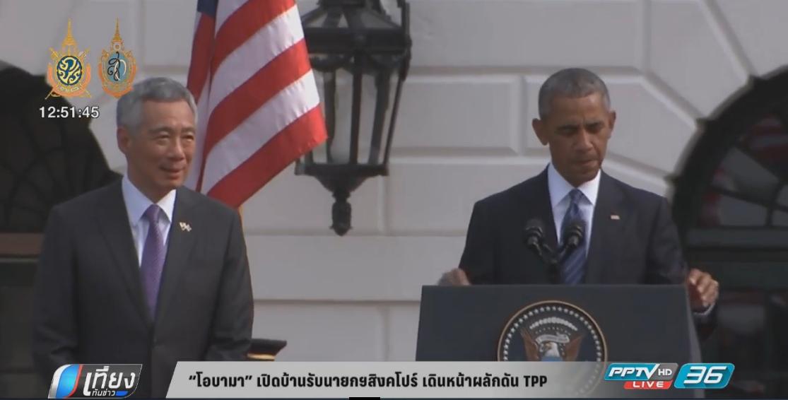 """""""โอบามา"""" เปิดบ้านรับนายกฯสิงคโปร์ เดินหน้าผลักดัน TPP"""