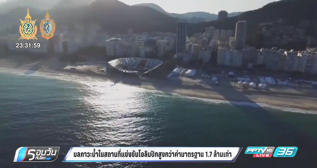 มลภาวะน้ำในสถานที่แข่งขันโอลิมปิกสูงกว่าค่ามาตรฐาน 1.7 ล้านเท่า