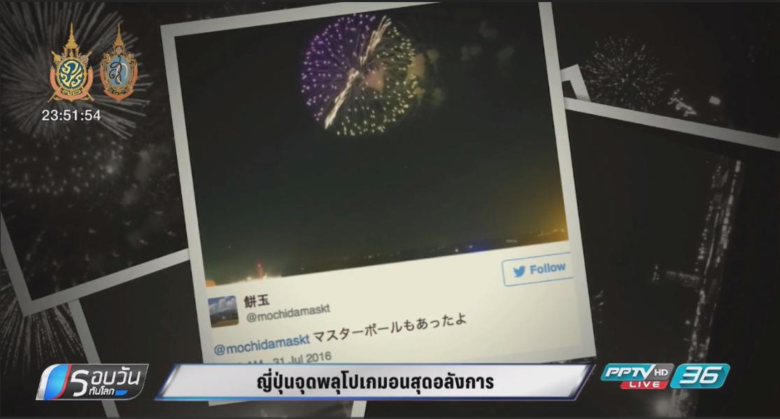 ญี่ปุ่นจุดพลุโปเกมอนสุดอลังการ