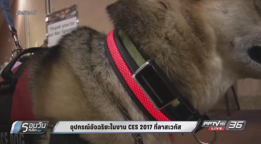 อุปกรณ์อัจฉริยะในงาน CES 2017 ที่ลาสเวกัส