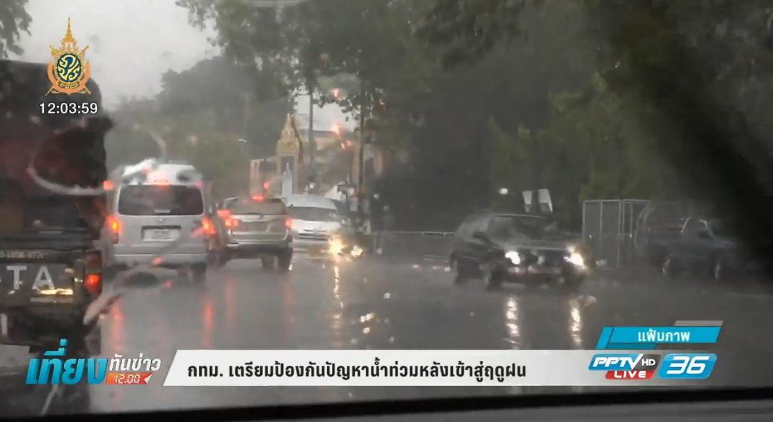อุตุฯ เตือน 13 จังหวัดระวังอันตรายจากฝนตกหนัก