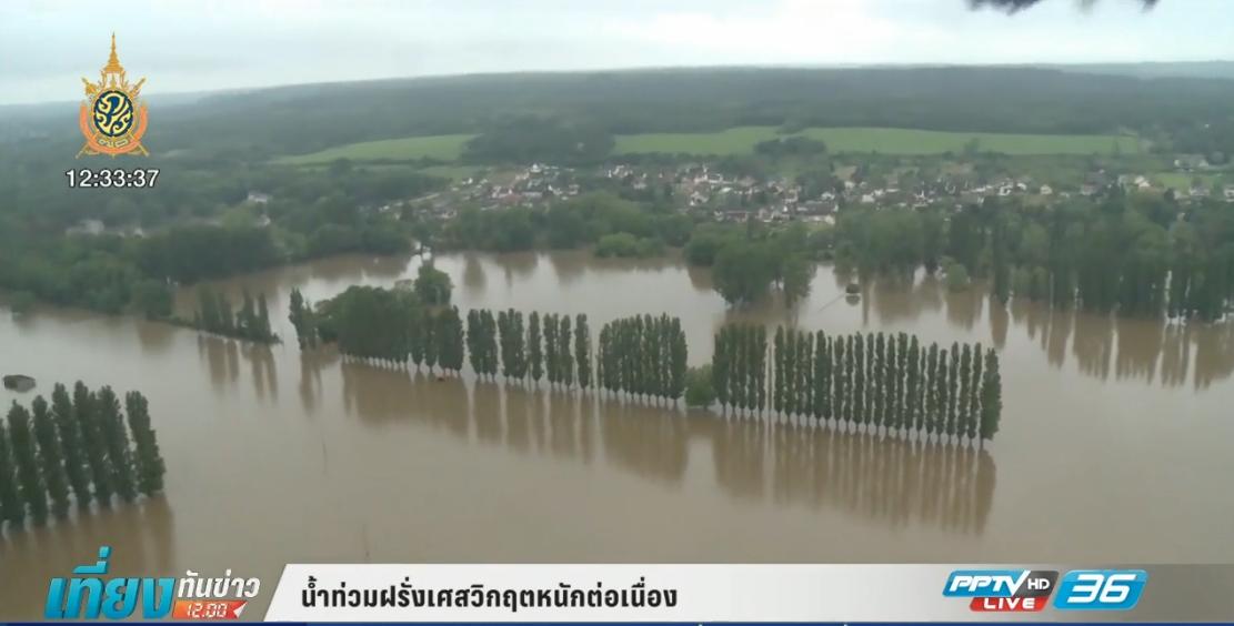 น้ำท่วมฝรั่งเศสวิกฤติต่อเนื่อง