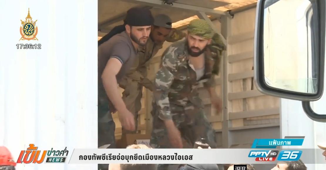 กองทัพซีเรียจ่อบุกยึดเมืองหลวงไอเอส
