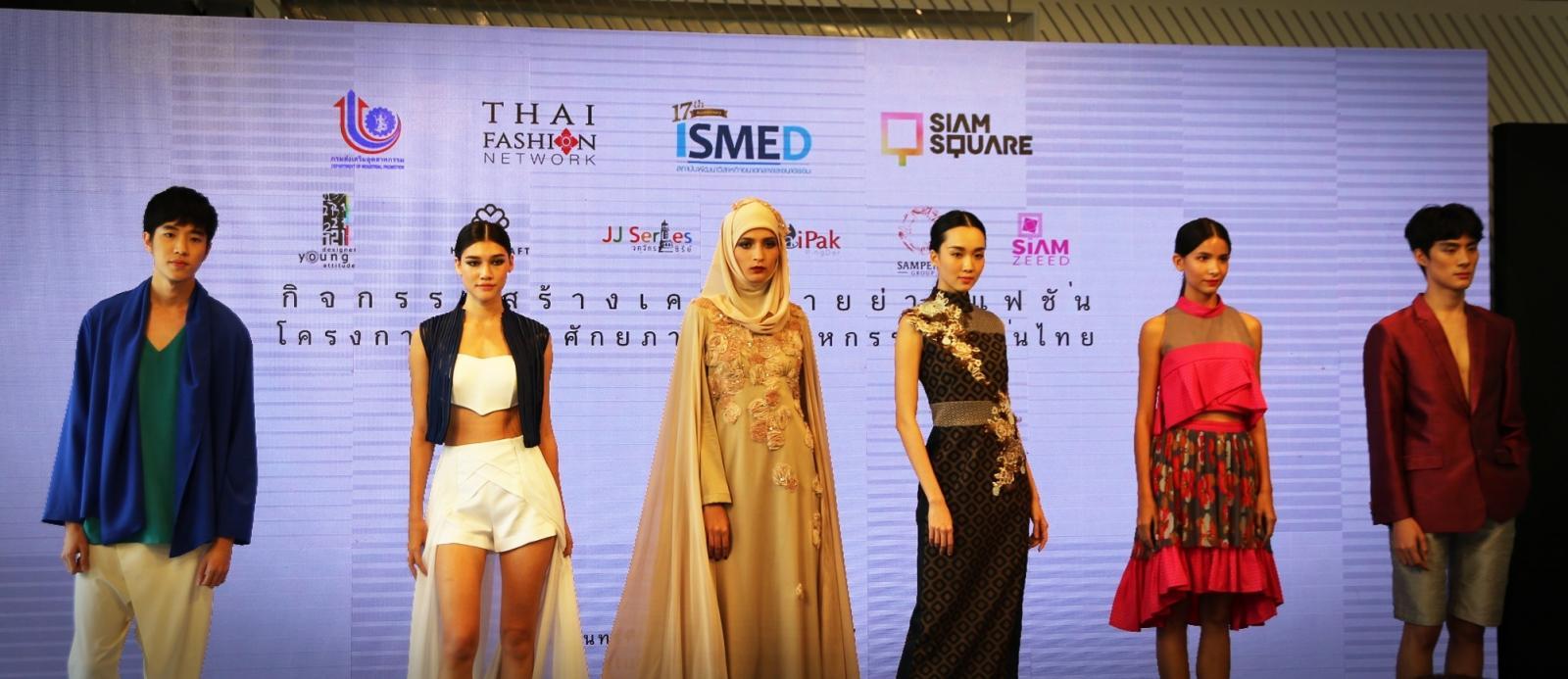 ดัน 8 ย่านแฟชั่นไทยต้นแบบสร้างมูลค่าเพิ่ม หวังดันรายได้ทะลุล้านล้านบาท