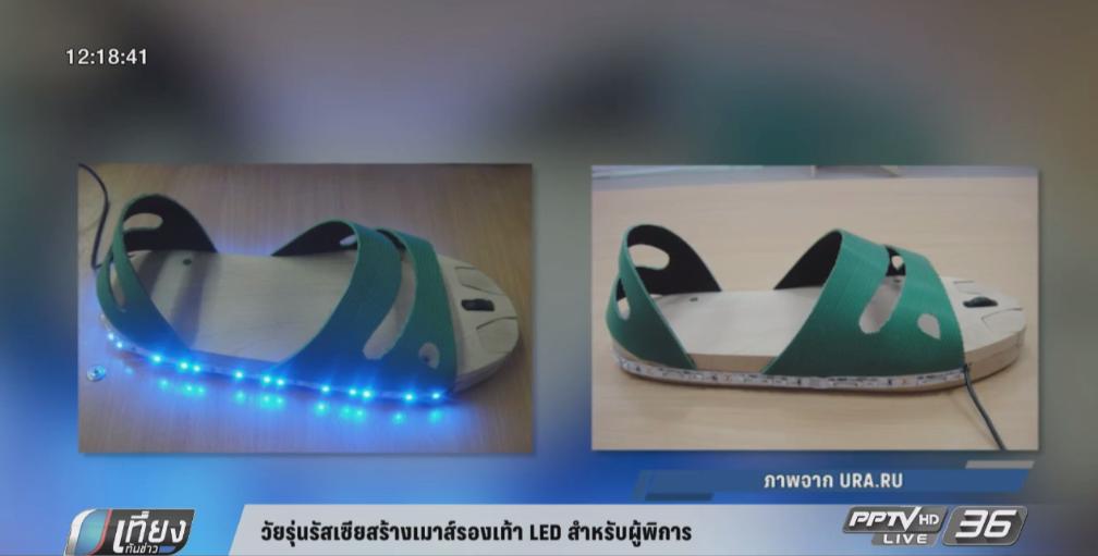 วัยรุ่นรัสเซียสร้างเมาส์รองเท้า LED สำหรับคนมือพิการ