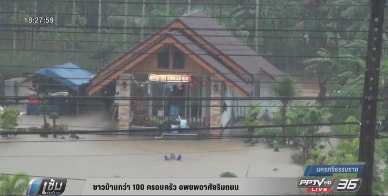 """สถานการณ์น้ำท่วมหลายจังหวัดใต้ - อุตุฯ ชี้เกิดจาก """"ลานีญา"""" (คลิป)"""