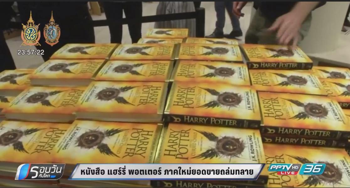 """หนังสือ """"แฮร์รี่ พอตเตอร์"""" ภาคใหม่ยอดขายถล่มทลาย"""