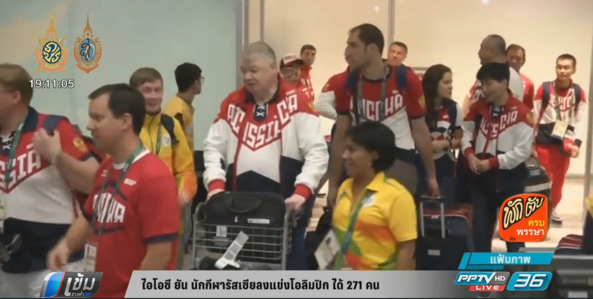 """""""ไอโอซี"""" ยันนักกีฬารัสเซียลงแข่งโอลิมปิก ได้ 271 คน"""