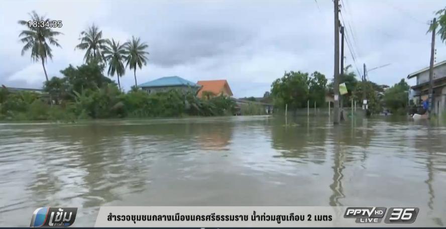 สำรวจชุมชนกลางเมืองนครศรีธรรมราช น้ำท่วมสูงเกือบ 2 เมตร (คลิป)