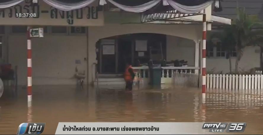 สถานการณ์น้ำท่วมใต้ หลายจังหวัดยังคงน่าเป็นห่วง