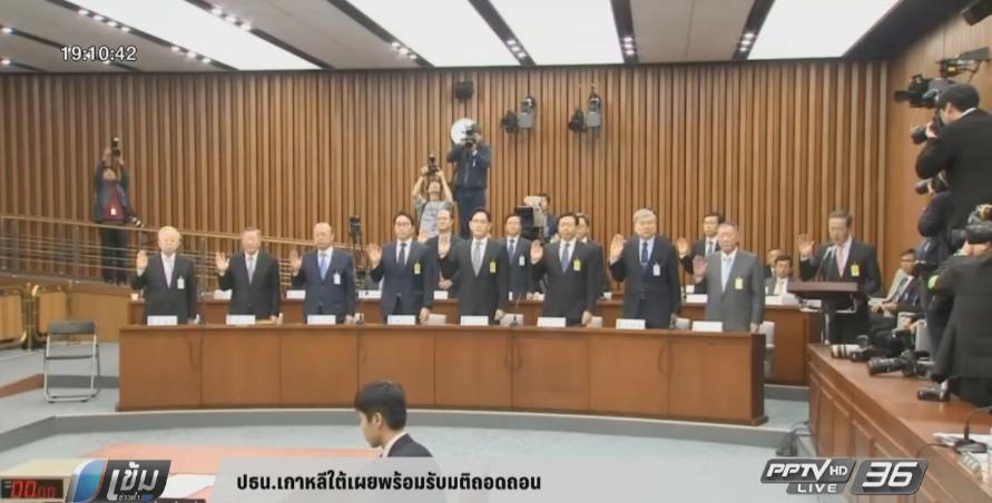 ประธานาธิบดีเกาหลีใต้พร้อมรับมติถอดถอน