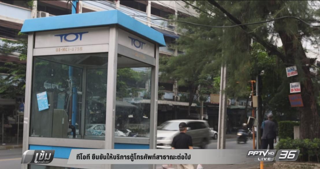 ทีโอที ยืนยันให้บริการตู้โทรศัพท์สาธารณะต่อไป แม้เข้าสู่ยุคตกต่ำ