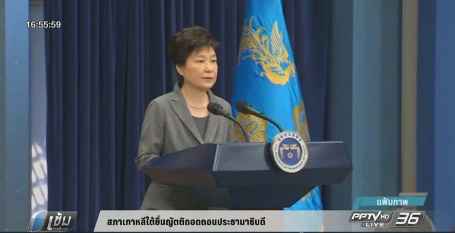 สภาเกาหลีใต้ยื่นญัตติถอดถอนประธานาธิบดี