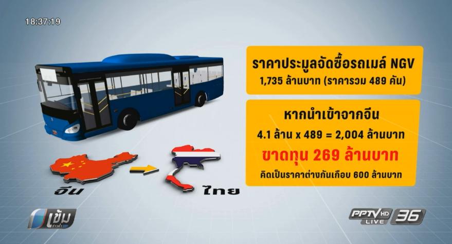 เทียบราคารถเมล์ NGV นำเข้าจากจีน-มาเลเซีย ต่างกันเกือบ 600 ล้านบาท (คลิป)