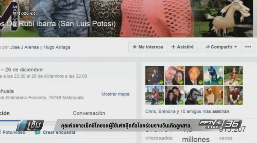 คุณพ่อชาวเม็กซิโก ชวนผู้ใช้เฟซบุ๊กทั่วโลกร่วมงานวันเกิดลูกสาว