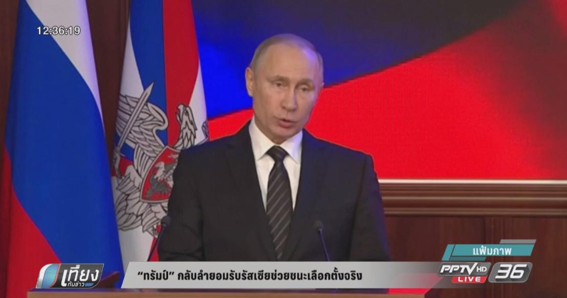 รีพับลิกัน ยอมรับ รัสเซีย แฮ็กข้อมูลเลือกตั้ง