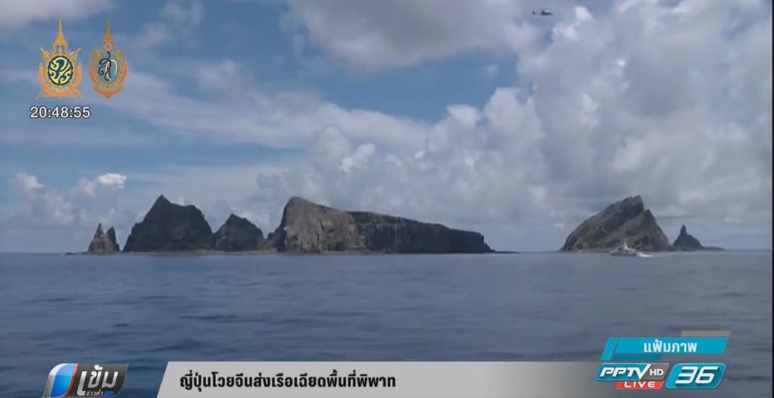 ญี่ปุ่นโวยจีนส่งเรือเฉียดพื้นที่พิพาท