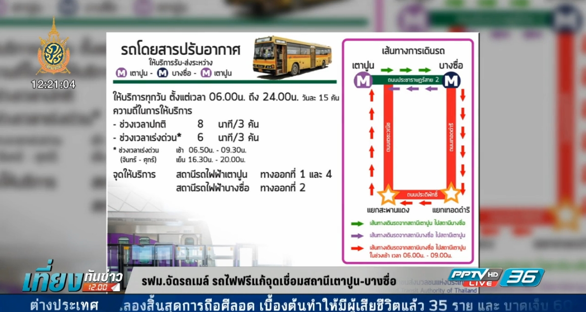 รฟม.จัดรถเมล์ รถไฟฟรี แก้จุดเชื่อมสถานีเตาปูน-บางซื่อ