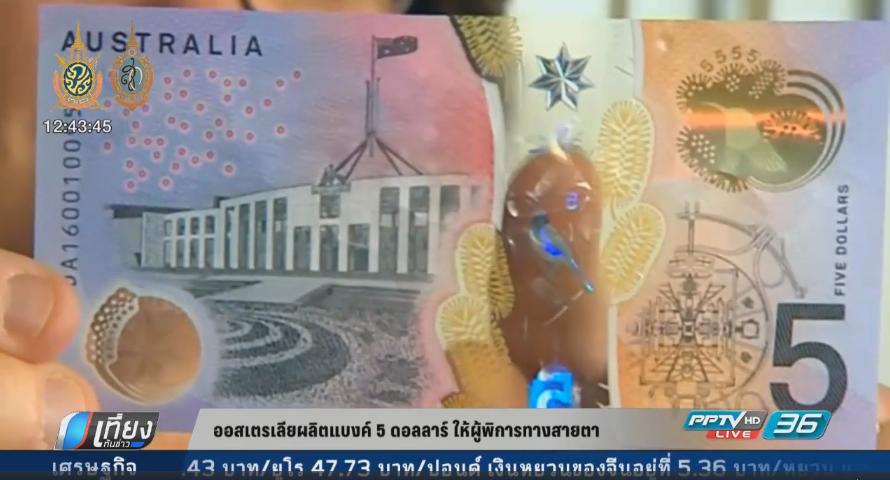 ออสเตรเลียผลิตแบงค์ 5 ดอลลาร์ ให้ผู้บกพร่องทางสายตา