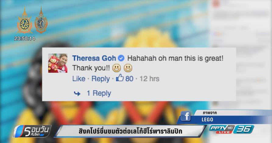 สิงคโปร์ชื่นชมตัวต่อเลโก้ฮีโร่นักกีฬาพาราลิมปิก