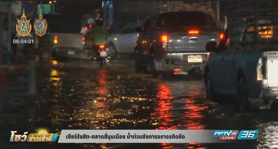 เซียร์รังสิต - ตลาดสี่มุมเมือง น้ำท่วมขังการจราจรติดขัด