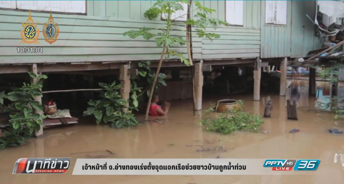 เจ้าหน้าที่ จ.อ่างทองเร่งตั้งจุดแจกเรือช่วยชาวบ้านถูกน้ำท่วม