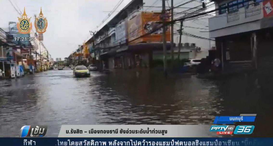 ม.รังสิต – เมืองทองธานี ยังอ่วมระดับน้ำท่วมสูง