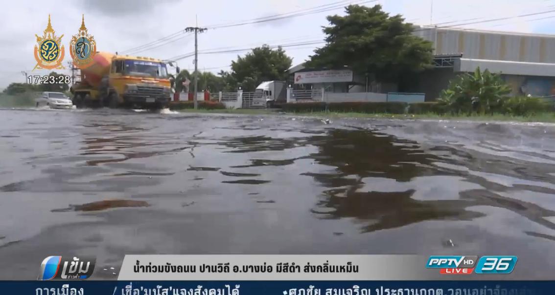 น้ำท่วมขังถนน ปานวิถี อ.บางบ่อ มีสีดำ ส่งกลิ่นเหม็น (คลิป)