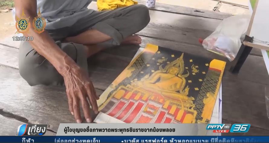 ผู้ใจบุญ ขอซื้อภาพวาดพระพุทธชินราชจากน้องพลอย