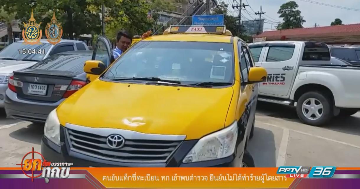 ทำไมแท็กซี่ทะเบียน ทก ถึงไม่มีมิเตอร์? คนขับยันไม่ได้ทำร้ายผู้โดยสาร (คลิป)