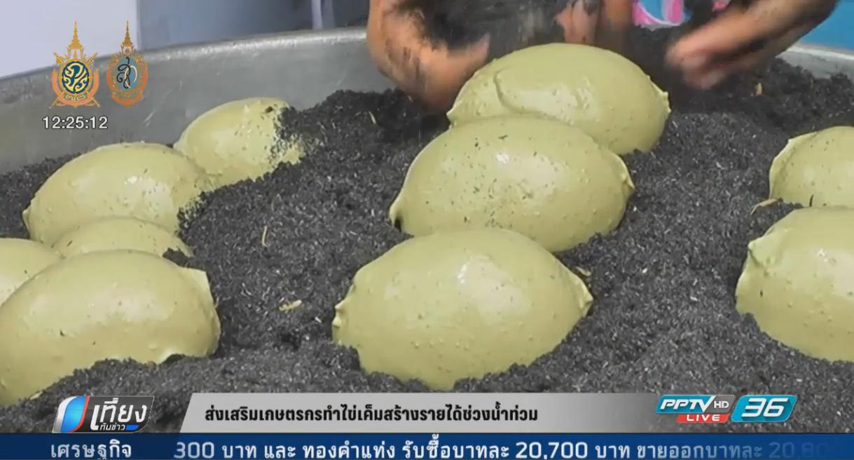 ส่งเสริมเกษตรกรทำไข่เค็ม สร้างรายได้ช่วงน้ำท่วม