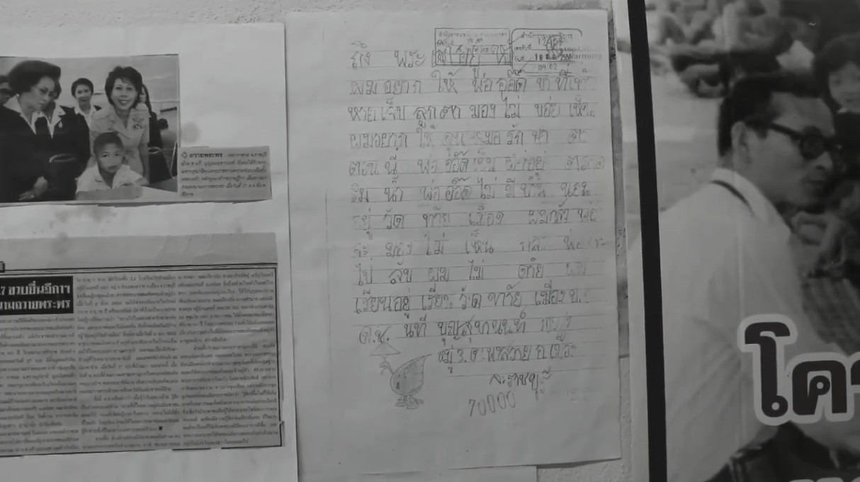 อดีตเด็ก 7 ขวบ เขียนหนังสื่อถวายฎีกาขอในหลวงช่วยรักษาพ่อ