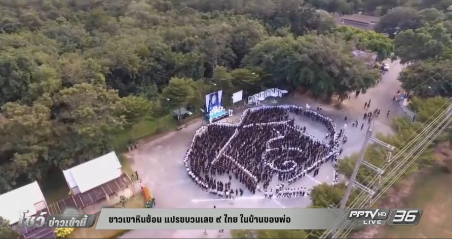 พสกนิกรทั่วไทยน้อมถวายความอาลัยผ่านกิจกรรม (คลิป)