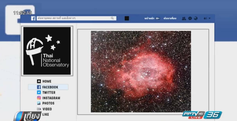 """สดร. ส่งความสุขวันวาเลนไทน์ด้วยภาพ """"ดอกกุหลาบแห่งเอกภพ"""""""