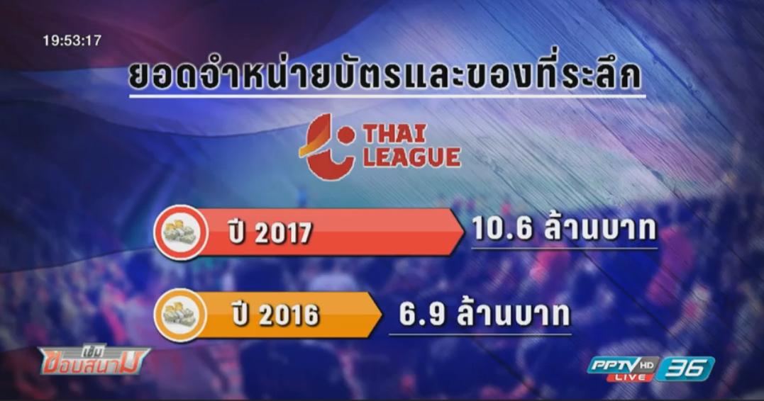 สมาคมฯเผยตัวเลขความนิยมไทยลีกสูงเป็นประวัติการณ์
