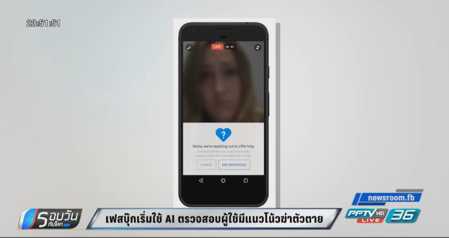 เฟซบุ๊กเริ่มใช้ AI ตรวจสอบผู้ใช้มีแนวโน้มฆ่าตัวตาย
