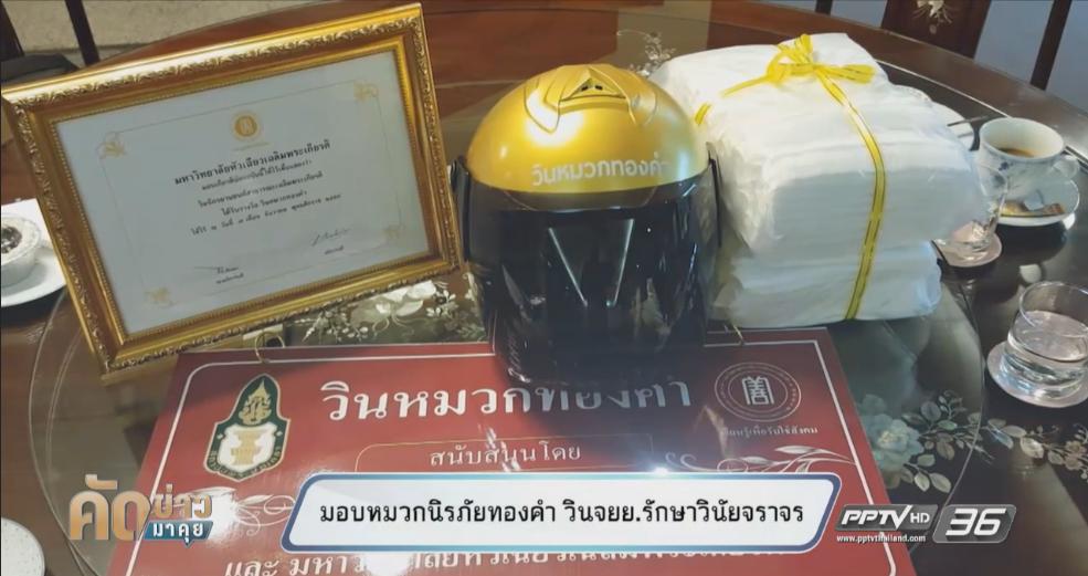 มอบหมวกนิรภัยทองคำ ให้วินรถจักรยานยนต์ที่รักษาวินัยจราจร