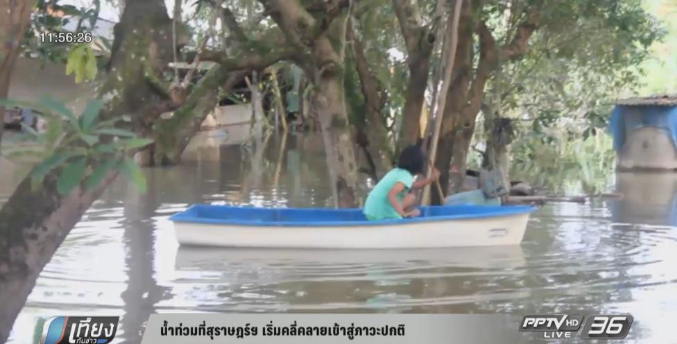 น้ำท่วมที่สุราษฎร์ฯ เริ่มคลี่คลายเข้าสู่ภาวะปกติ