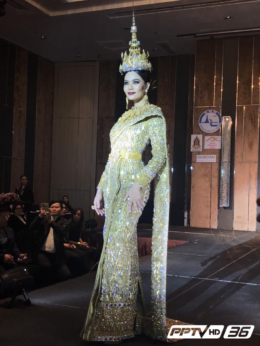 เปิดตัว ชุดประจำชาติ Miss Universe 2016 ได้แรงบันดาลใจจากฉลองพระองค์พระราชินี