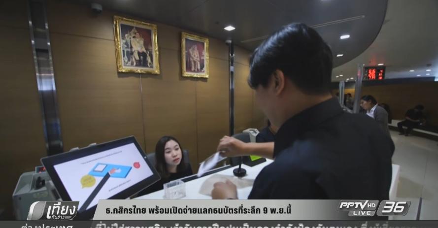 ธ.กสิกรไทย พร้อมเปิดจ่ายแลกธนบัตรที่ระลึก 9 พ.ย.นี้