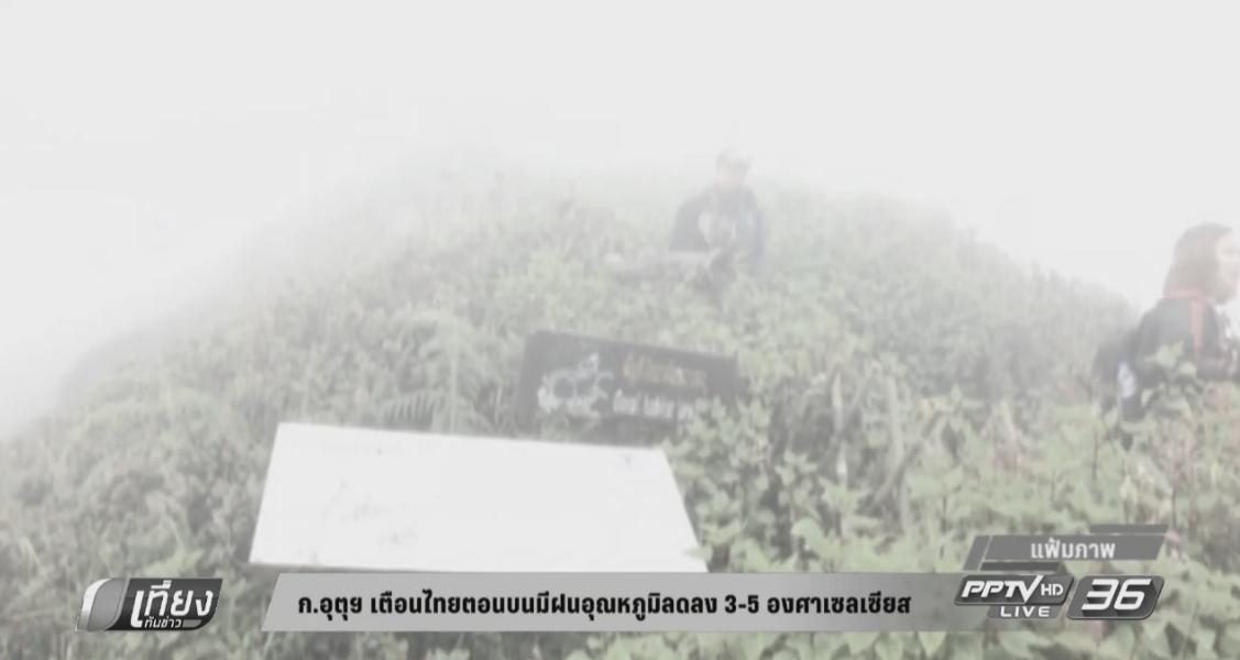 ก.อุตุฯ เตือนไทยตอนบนมีฝนอุณหภูมิลดลง 3-5 องศาเซลเซียส