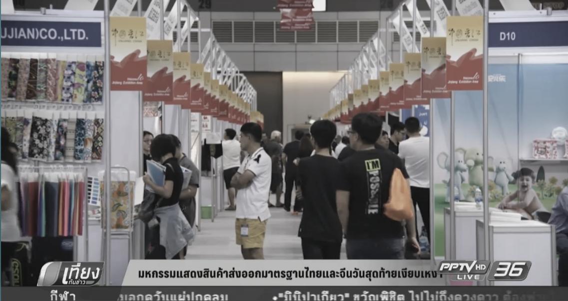 มหกรรมแสดงสินค้าส่งออกมาตรฐานไทยและจีนวันสุดท้าย เงียบเหงา