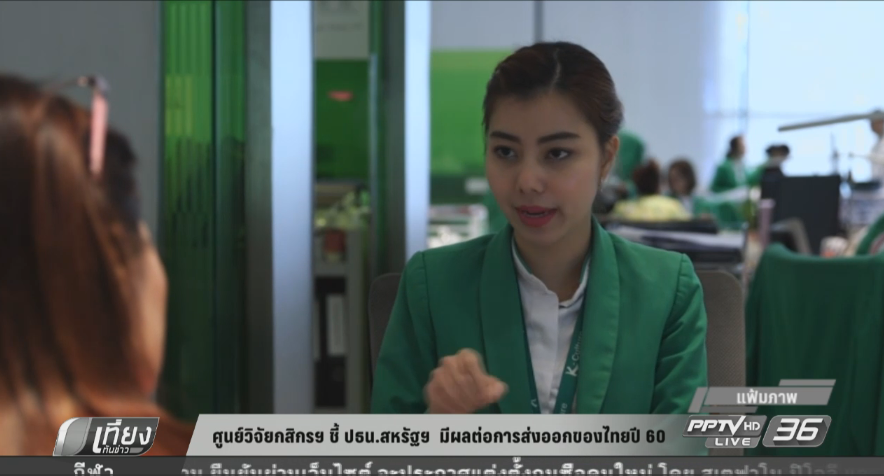 ศูนย์วิจัยกสิกรฯ ชี้ ปธน.สหรัฐฯ คนใหม่ มีผลต่อการส่งออกของไทยปี 60