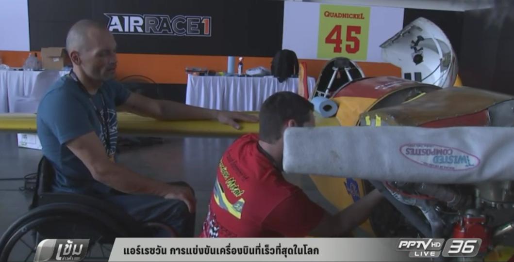แอร์เรซวัน การแข่งขันเครื่องบินที่เร็วที่สุดในโลก (คลิป)