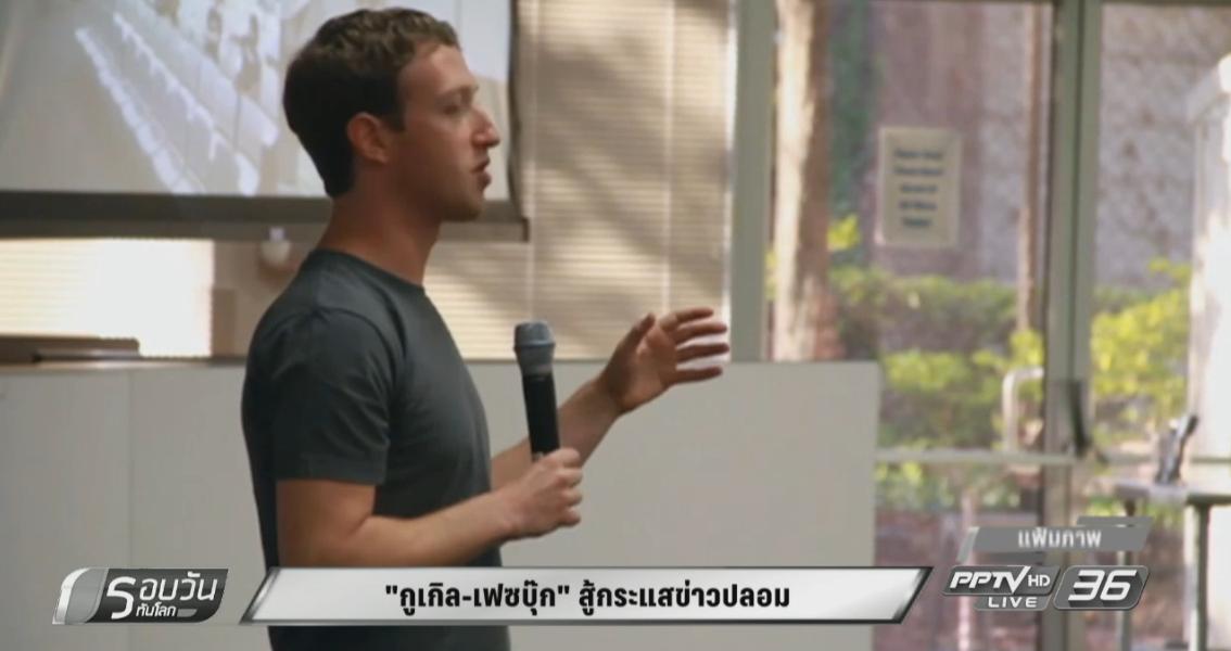 กูเกิล-เฟซบุ๊ก สู้กระแสข่าวปลอม (คลิป)