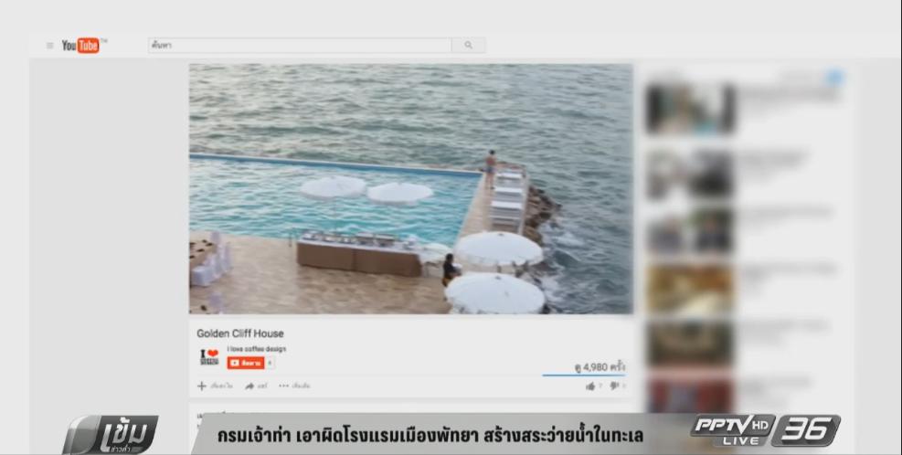 กรมเจ้าท่าฯ เอาผิดโรงแรมเมืองพัทยา สร้างสระว่ายน้ำในทะเล