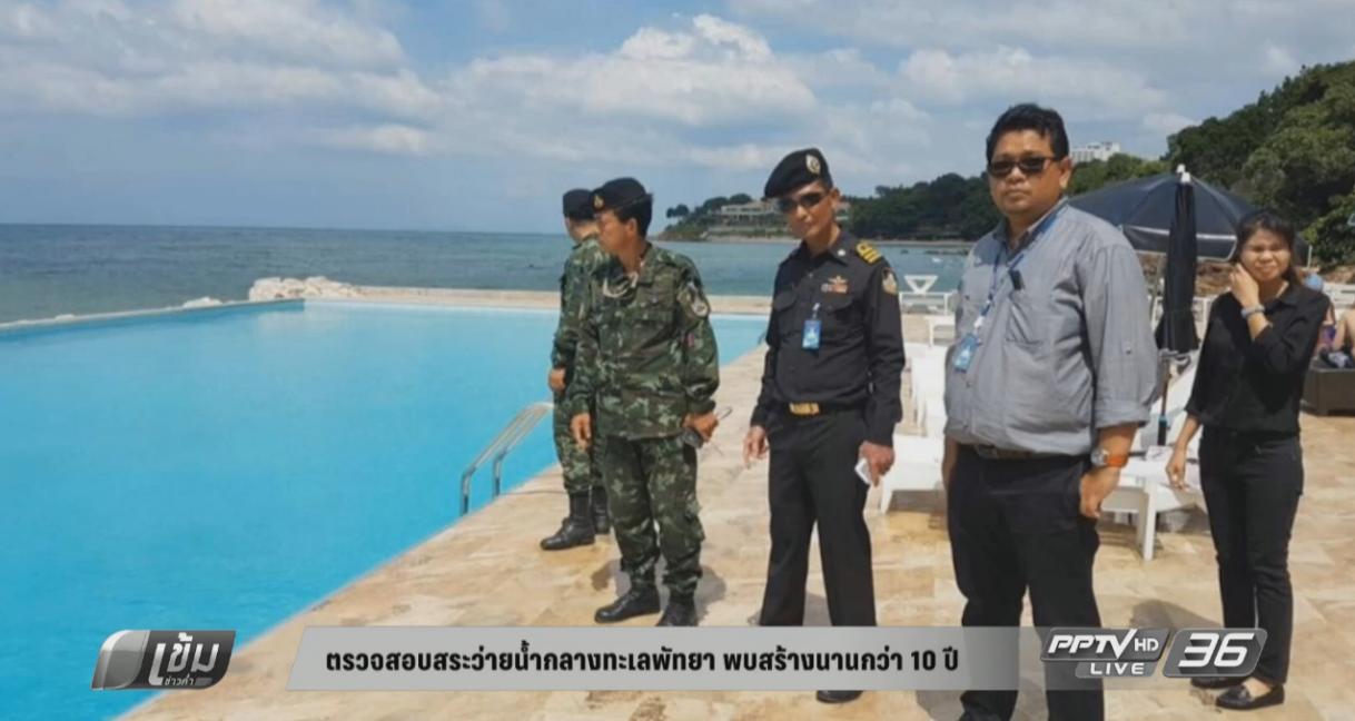 ตรวจสอบสระว่ายน้ำกลางทะเล พบสร้างนานกว่า 10 ปี