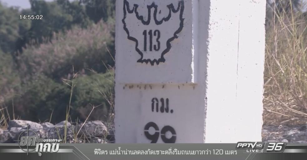 แม่น้ำน่านกัดเซาะตลิ่งริมถนนยาวกว่า 120 เมตร